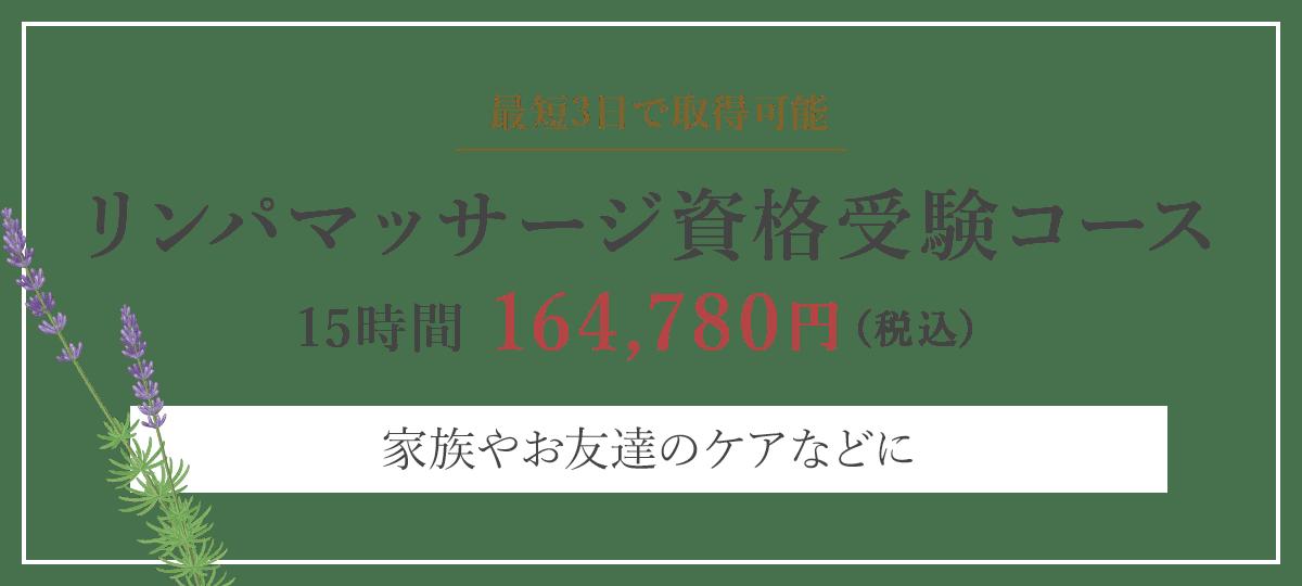 リンパマッサージ資格受験コース15時間 14,9800円(税別)