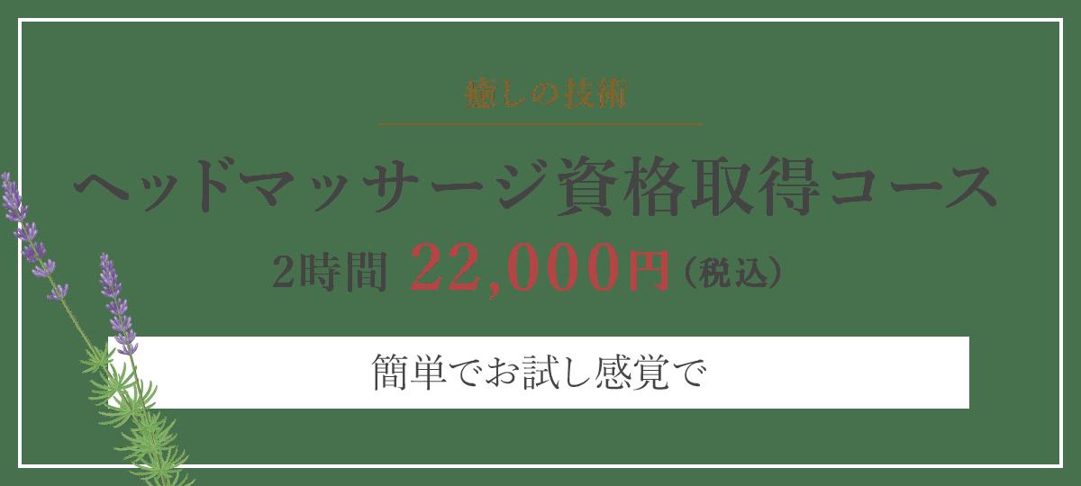 リンパマッサージ資格受験コース2時間 20,000円(税別)