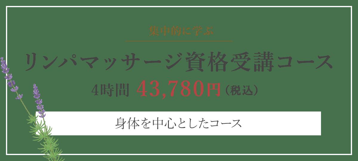 リンパマッサージ資格受験コース4時間 39,800円(税別)