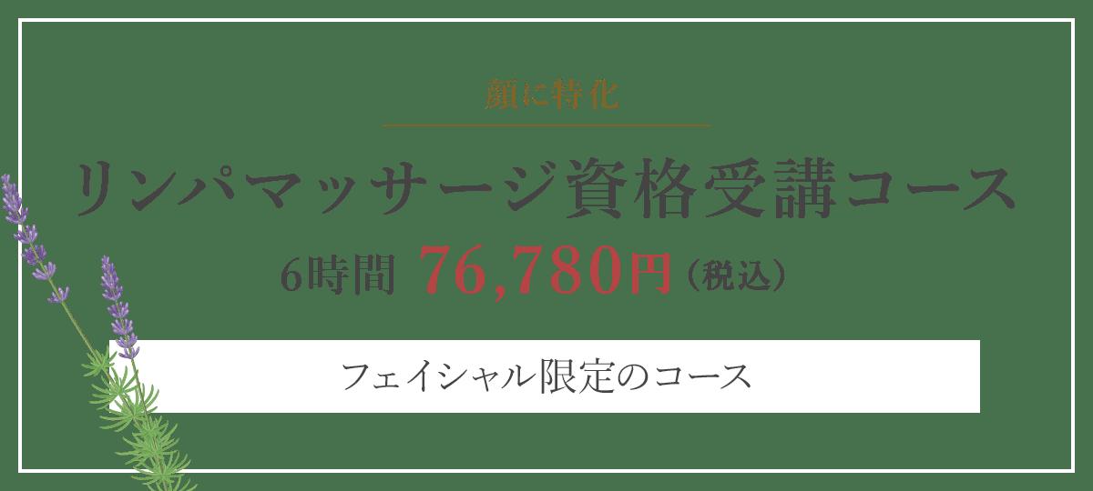 リンパマッサージ資格受験コース6時間 69,800円(税別)