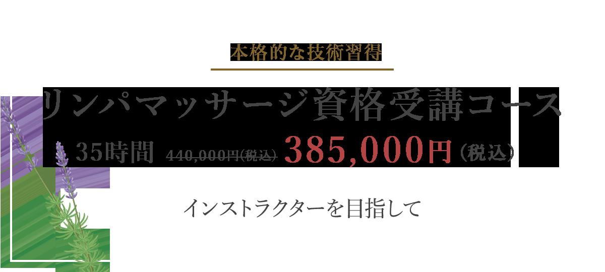 リンパマッサージ資格受験コース35時間 345,600円(税別)